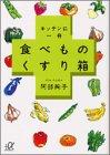 キッチンに一冊 食べものくすり箱 (講談社+α文庫)の詳細を見る