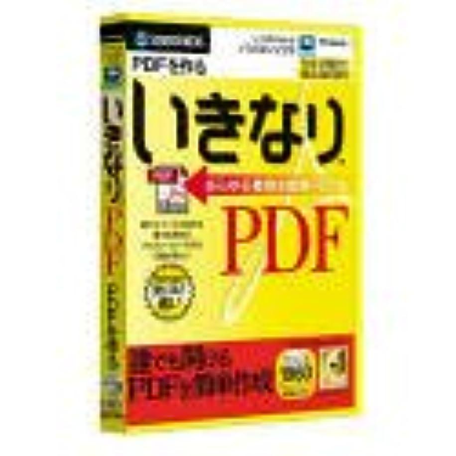 援助協同代理店いきなりPDF (スリムパッケージ版)
