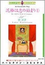 泥棒は恋の始まり(1) (エメラルドコミックス Harlequin Comics Collect)