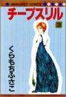 チープスリル 3 (マーガレットコミックス)