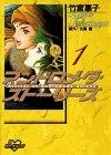 アンドロメダ・ストーリーズ (1) (ポケットコミック (1))