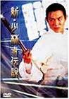 新・少林寺伝説 [DVD] image