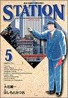 STATION: 迷惑おじさん (5) (ビッグコミックス)