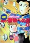 実戦進め!無敗への道 1―雀鬼流手ほどきの書 (近代麻雀コミックス)