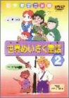 世界めいさく童話(2) [DVD]