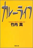 カレーライフ (集英社文庫)