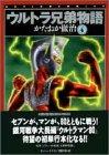 ウルトラ兄弟物語 4 (アクションコミックス)
