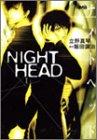 NIGHT HEAD 1 (ホーム社漫画文庫)