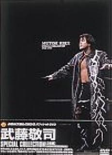 武藤敬司 スペシャルコレクション [DVD]