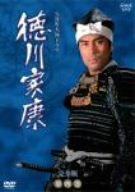 NHK大河ドラマ 徳川家康 完全版 第四巻 [DVD]