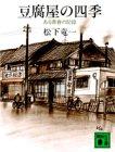 豆腐屋の四季―ある青春の記録 (講談社文庫)