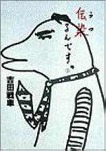 伝染(うつ)るんです。 (3) (スピリッツゴーゴーコミックス)