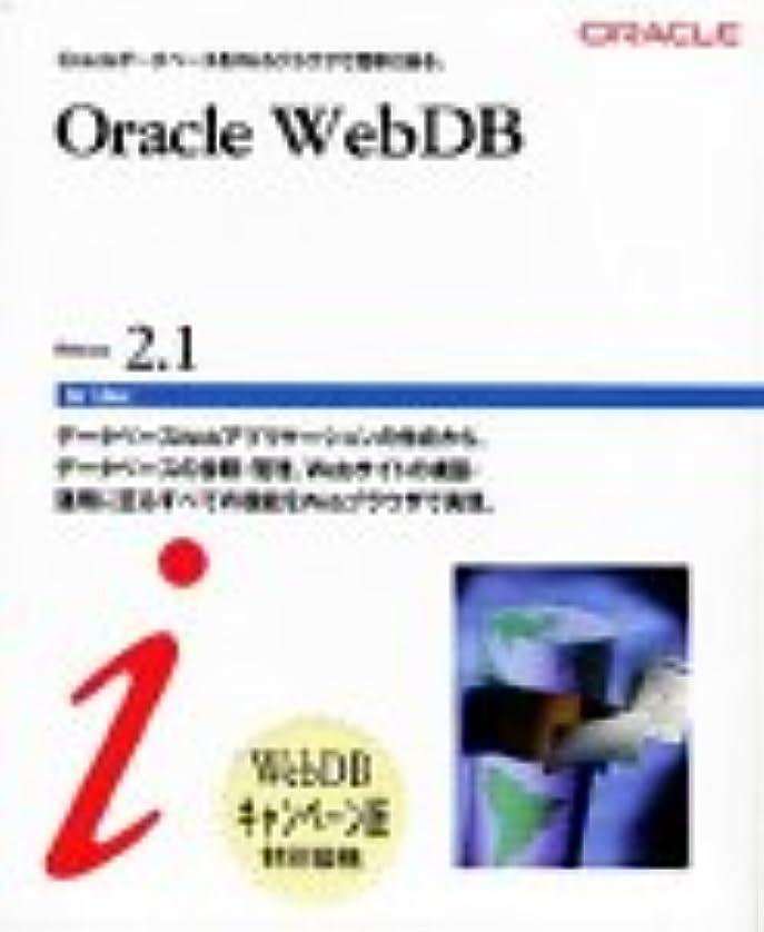 復讐対処意図するOracle WebDB for Linux R2.1 キャンペーン版