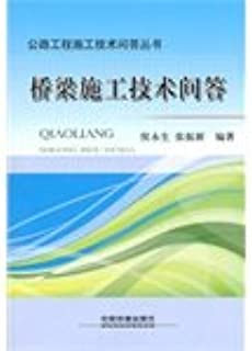Highway Engineering Construction Technology Q & A Series: Bridge Construction Technology Answers(Chinese Edition)