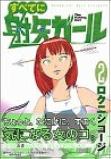 すべてに射矢ガール 2 (ヤングマガジンコミックス)