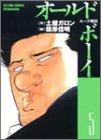 オールドボーイ―ルーズ戦記 (5) (Action comics)