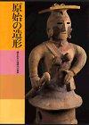 日本美術全集 (第1巻) 原始の造形―縄文・弥生・古墳時代の美術