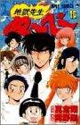 地獄先生ぬーべー 10 (ジャンプコミックス)