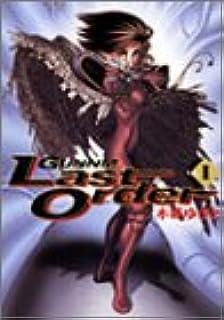 銃夢 Last Order 1 (ヤングジャンプコミックス)