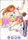 妹 8―あかね (ヤングジャンプコミックス)