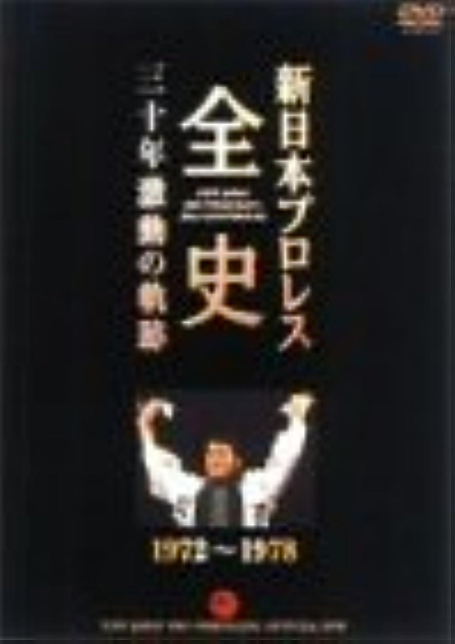 フェンスタール動物新日本プロレス全史 三十年激動の軌跡 1972~1978 [DVD]