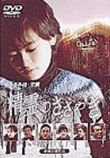 精霊のささやき [DVD]