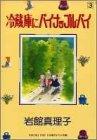 冷蔵庫にパイナップル・パイ (3) (YOUNG YOU COMICSワイド版)