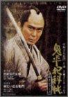 鬼平犯科帳 第2シリーズ《第11・12話》 [DVD]