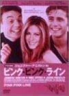 ピンク・ピンク・ライン [DVD]