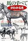 馬のすべてがわかる本―速い、優しい、立って寝る (PHP文庫)の詳細を見る