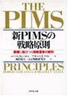 新PIMSの戦略原則―業績に結びつく戦略要素の解明