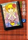 生徒諸君!(2) (講談社漫画文庫)の詳細を見る