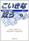 こいきな奴ら 2 (集英社文庫(コミック版))