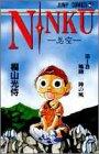 NINKU-忍空- 1 (ジャンプコミックス)