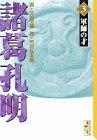 諸葛孔明 (3) (講談社漫画文庫)