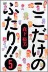 ここだけのふたり!! 5 (バンブー・コミックス)