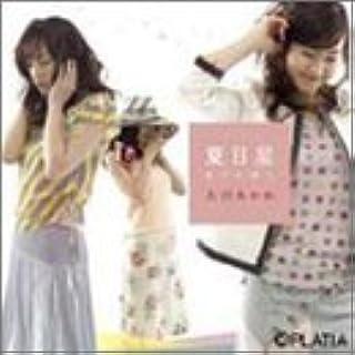 夏日星(初回)(DVD付)
