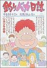 釣りバカ日誌: カジキノ巻 (26) (ビッグコミックス)