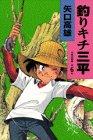 釣りキチ三平 (作者自選集 (第6巻))