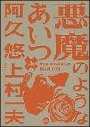 悪魔のようなあいつ (上) (ニュータイプ100%コミックス―comic新現実アーカイブス)の詳細を見る