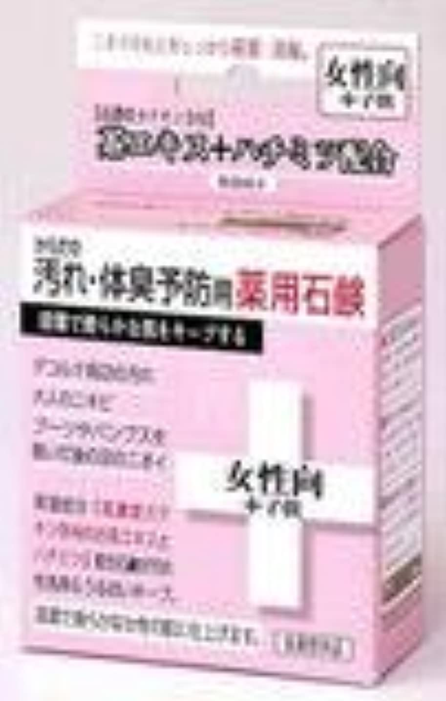 確立しますエリート中傷からだの汚れ?体臭予防用薬用石鹸 女性向+子供 80g
