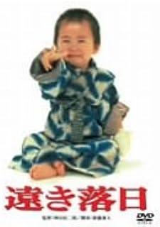 遠き落日 [DVD]