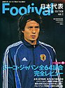 Footival日本代表SPECIAL EDITION (vol.2) (SONY MAGAZINES DELUXE)