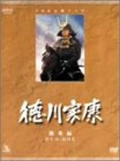 NHK大河ドラマ総集編DVDシリーズ 徳川家康 3枚組