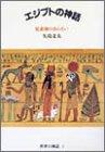 エジプトの神話―兄弟神のあらそい (世界の神話)