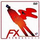 F/X 引き裂かれたトリック [DVD] image