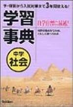中学社会学習事典―学研版 (中学学習事典 4)