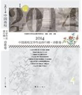 Chinese University Ranking 2014 literature poetry volume(Chinese Edition)