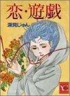 恋・遊戯 (YOUコミックス)