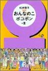 おんなのこポコポン 2 (バンブー・コミックス)の詳細を見る